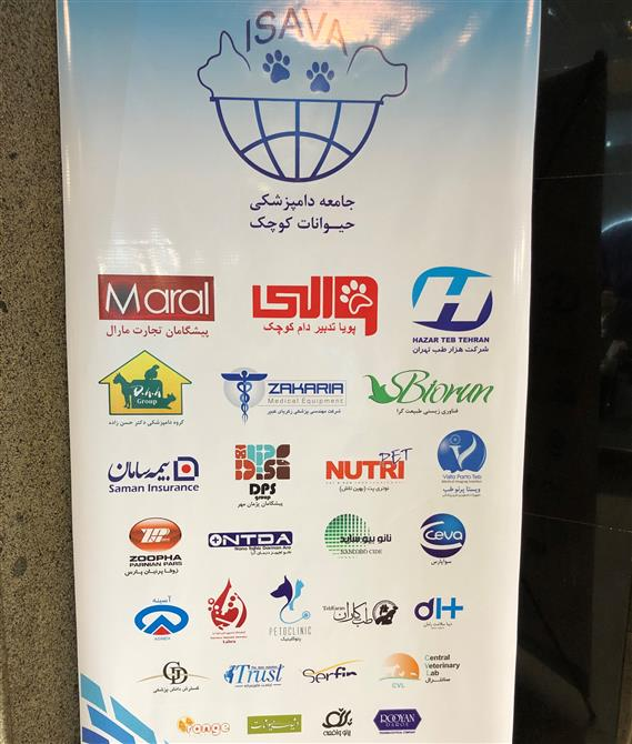 هفتمین کنگره ملی دامپزشکی حیوانات کوچک